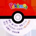 Pokémon Advanced Generation 09-Back.