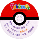 Pokémon Advanced Generation 10-Back.