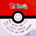 Pokémon Advanced Generation 10-Back.