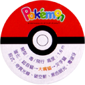 Pokémon Advanced Generation 11-Back.