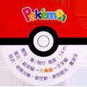 Pokémon Advanced Generation 11-Back.