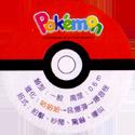Pokémon Advanced Generation 12-Back.