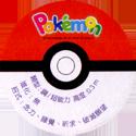 Pokémon Advanced Generation 13-Back.