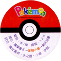 Pokémon Advanced Generation 14-Back.