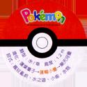 Pokémon Advanced Generation 14-Back.