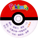 Pokémon Advanced Generation 15-Back.
