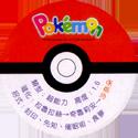 Pokémon Advanced Generation 15-Back.