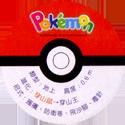 Pokémon Advanced Generation 16-Back.