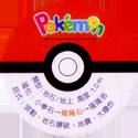 Pokémon Advanced Generation 17-Back.