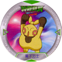 Pokémon Advanced Generation 18-幕下力士-(296-Makuhita).