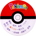 Pokémon Advanced Generation 18-Back.