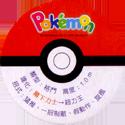 Pokémon Advanced Generation 18-Back.