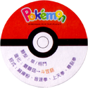 Pokémon Advanced Generation 19-Back.