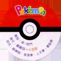 Pokémon Advanced Generation 19-Back.