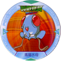 Pokémon Advanced Generation 20-瑪瑙水母-(072-Tentacool).