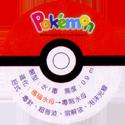 Pokémon Advanced Generation 20-Back.