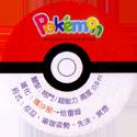 Pokémon Advanced Generation 21-Back.