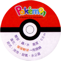 Pokémon Advanced Generation 22-Back.