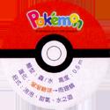 Pokémon Advanced Generation 22-Back.