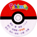 Pokémon Advanced Generation 23-Back.