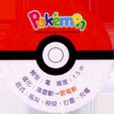 Pokémon Advanced Generation 23-Back.