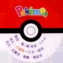 Pokémon Advanced Generation 24-Back.