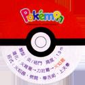 Pokémon Advanced Generation 25-Back.