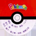Pokémon Advanced Generation 26-Back.
