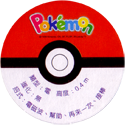 Pokémon Advanced Generation 27-Back.
