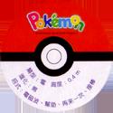 Pokémon Advanced Generation 27-Back.