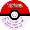 Pokémon Advanced Generation 28-Back.