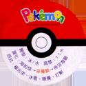 Pokémon Advanced Generation 28-Back.