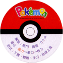 Pokémon Advanced Generation 29-Back.