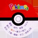 Pokémon Advanced Generation 29-Back.