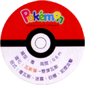 Pokémon Advanced Generation 30-Back.