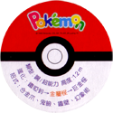 Pokémon Advanced Generation 31-Back.