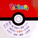 Pokémon Advanced Generation 31-Back.