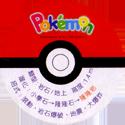 Pokémon Advanced Generation 32-Back.