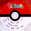 Pokémon Advanced Generation 33-Back.