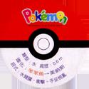 Pokémon Advanced Generation 34-Back.