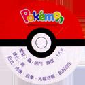 Pokémon Advanced Generation 35-Back.