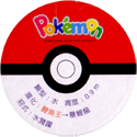 Pokémon Advanced Generation 36-Back.
