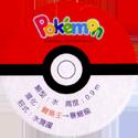 Pokémon Advanced Generation 36-Back.