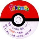 Pokémon Advanced Generation 37-Back.