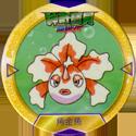 Pokémon Advanced Generation 38-角金魚-(118-Goldeen).