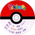 Pokémon Advanced Generation 38-Back.