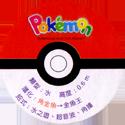 Pokémon Advanced Generation 38-Back.