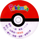 Pokémon Advanced Generation 39-Back.