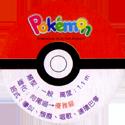 Pokémon Advanced Generation 39-Back.