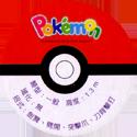 Pokémon Advanced Generation 40-Back.